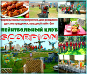 Праздники,  корпоративы в Пейнтбольном Клубе Скорпион Весной