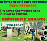 Пейнтбольный клуб Скорпион в парке Горького