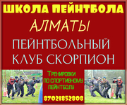 Тренировки по спортивному пейнтболу в Алматы