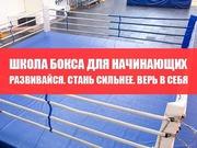 Школа Бокса в Алматы
